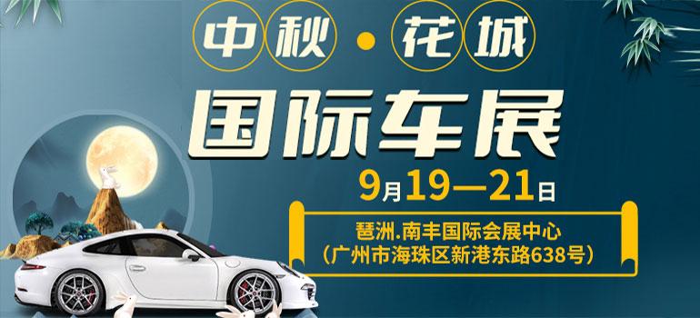 2021中秋花城国际车展