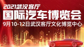 2021武汉客厅国际汽车博览会
