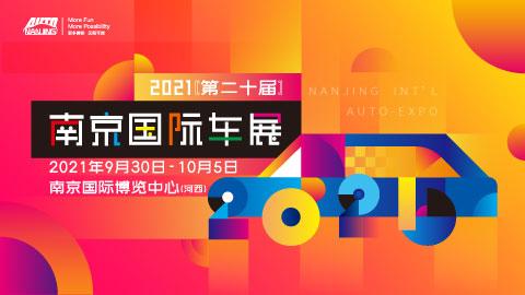 2021(第二十届)南京国际车展