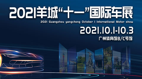 2021羊城十一国际车展