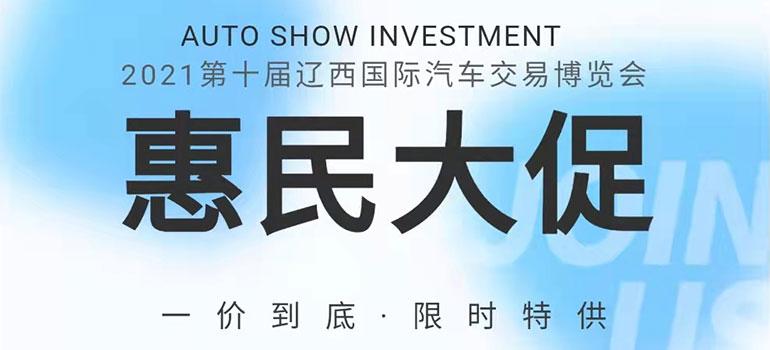 2021第十届辽西国际汽车交易博览会暨中国人保第八届购车节(锦州站)