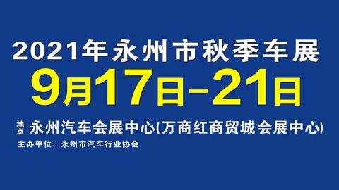 2021永州市秋季车展
