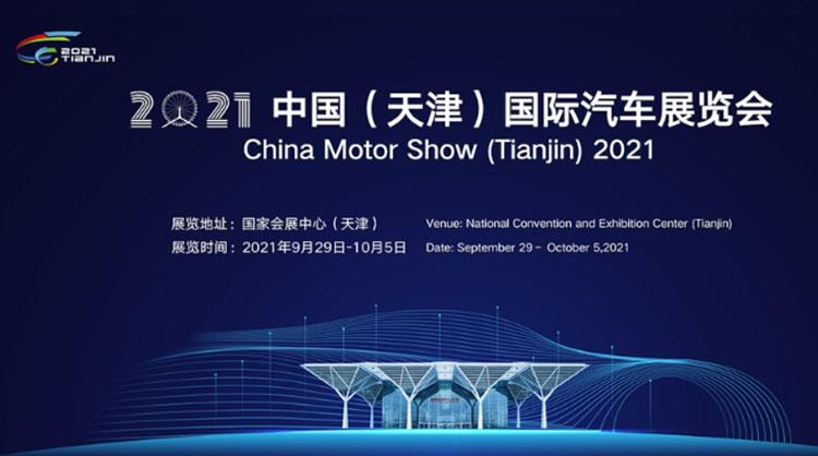 天津國際車展門票
