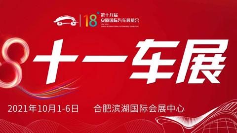 2021第十八屆安徽國際汽車展覽會秋季展