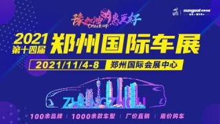2021第十四屆鄭州國際汽車展覽會暨新能源·智能網聯汽車展覽會 房車露營展