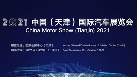 2021首届中国(天津)国际汽车展览会