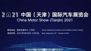 2021首屆中國(天津)國際汽車展覽會