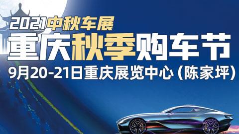 2021年重慶秋季購車節