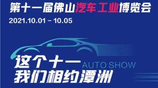 2021第十一届佛山汽车工业博览会