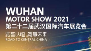 2021第二十二届武汉国际汽车展览会