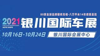 2021年第十四届银川国际汽车博览会