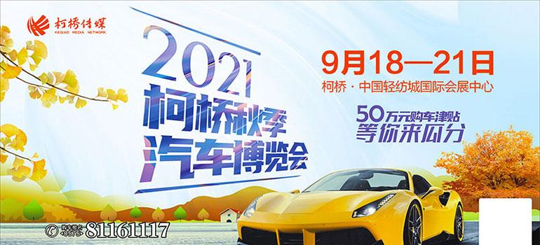 2021绍兴第四十届中国轻纺城(秋季)汽车博览会