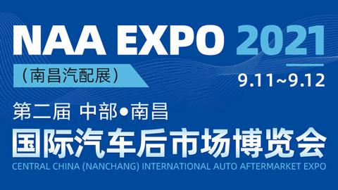 2021第二届中部(南昌)国际汽车后市场博览会(南昌汽配展)