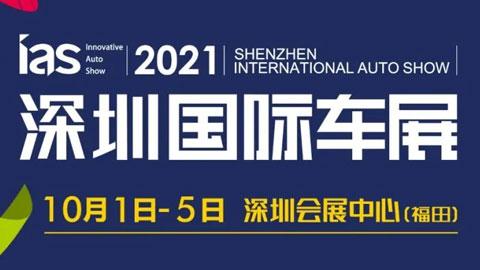 2021(第十三届)深圳国际汽车展览会暨汽车嘉年华新能源及智能汽车博览会