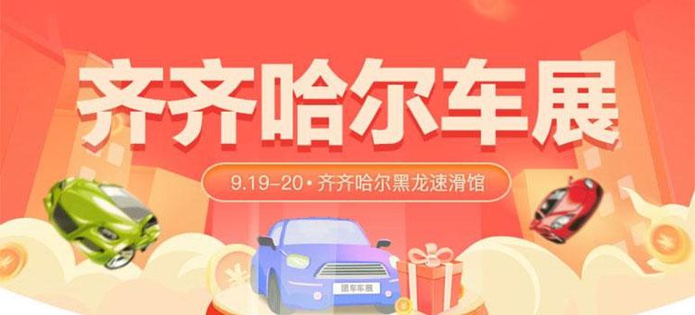 2021齐齐哈尔中秋购车节暨第二十一届惠民团车节