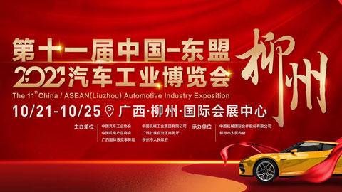 2021第十一届中国-东盟(柳州)汽车工业博览会