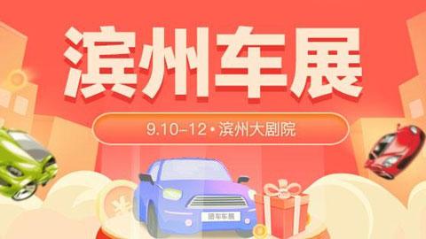2021滨州秋季车展