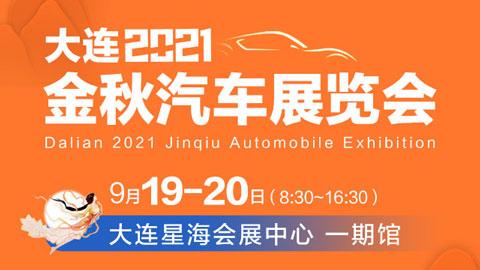 2021大连金秋汽车展览会