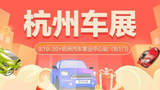2021杭州第四十七屆惠民團車節