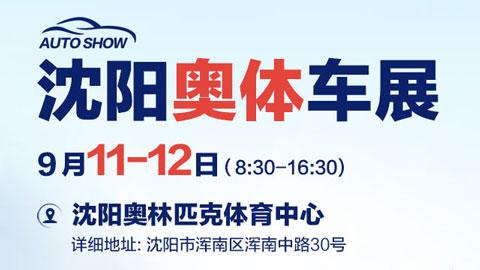 2021沈陽奧體車展(9月)