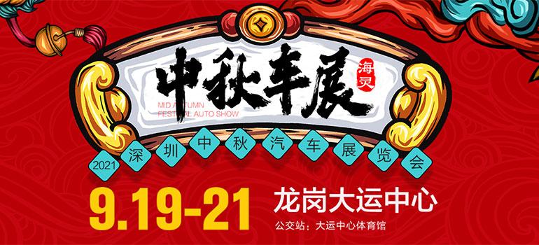 2021深圳(中秋)汽车展览会龙岗站