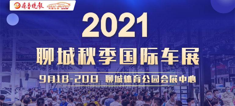 2021聊城秋季国际车展