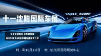 光耀十年,华启新篇——2021中国(沈阳)国际汽车展览会10月1日盛大起航!