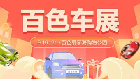 2021百色第十二届惠民车展