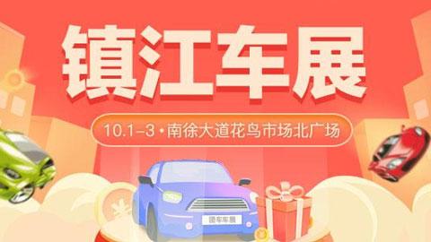 2021镇江第十五届惠民团车节