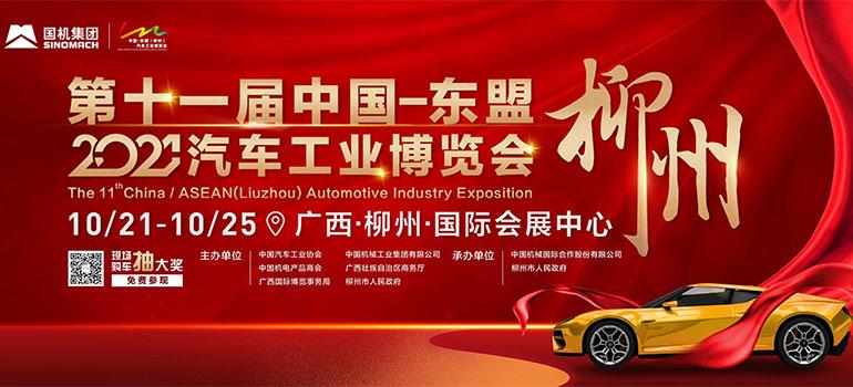 2021第十一屆中國-東盟(柳州)汽車工業博覽會