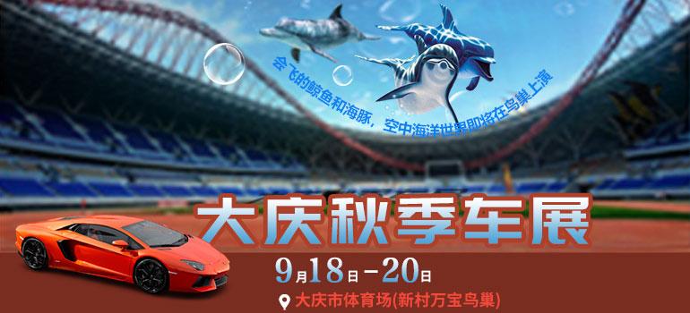 2021大庆秋季车展