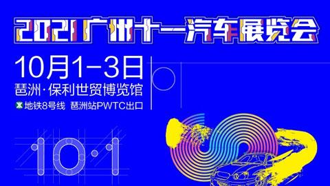 2021广州(十一)汽车展览会