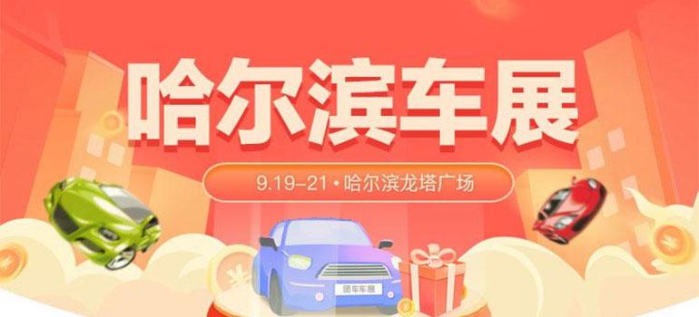 2021哈尔滨第41届惠民团车节