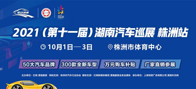 2021 (第十一届)湖南汽车巡展株洲站