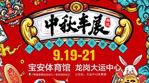 2021深圳(中秋)汽车展览会宝安站