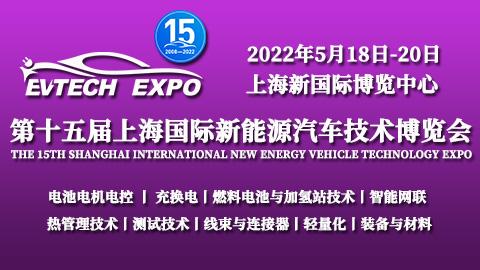2022第十五屆上海國際新能源汽車技術博覽會