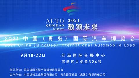 2021中国(青岛)国际汽车博览会