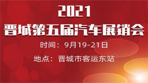2021晋城第五届汽车展销会