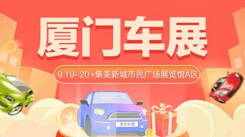 2021厦门中秋车展暨第十七届惠民团车节