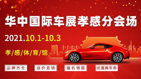 2021华中国际车展孝感分会场