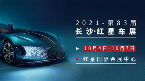 2021第83届长沙红星国庆车展