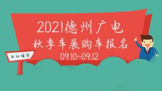 2021德州广电秋季车展