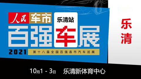 2021第十八届全国百强县汽车巡展乐清站