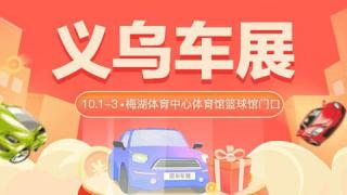 2021义乌第二十七届惠民团车节
