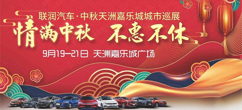 2021联润汽车·天洲嘉乐城城市巡展