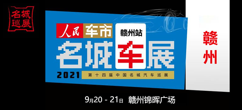 2021第十四届中国名城汽车巡展赣州站