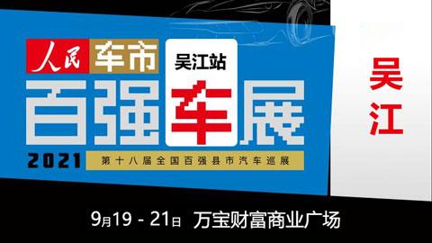 2021第十八届全国百强县汽车巡展吴江站