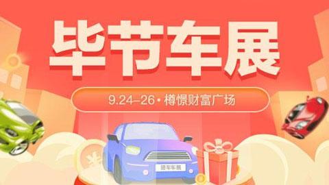 2021毕节首届汽车交易会
