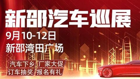 2021邵阳新邵汽车巡展