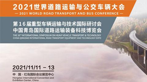 2021第16届重型车辆运输和技术国际研讨会
